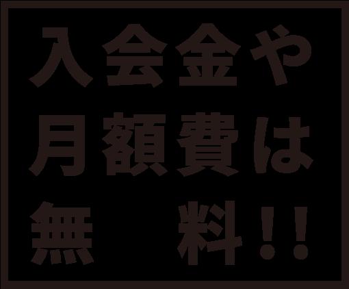 入会金や月謝金は無料!!