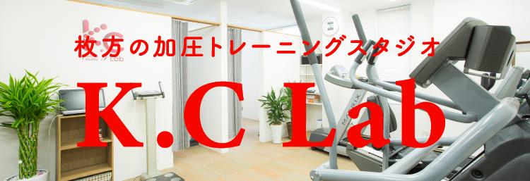 枚方の加圧トレーニングスタジオ K.C Lab