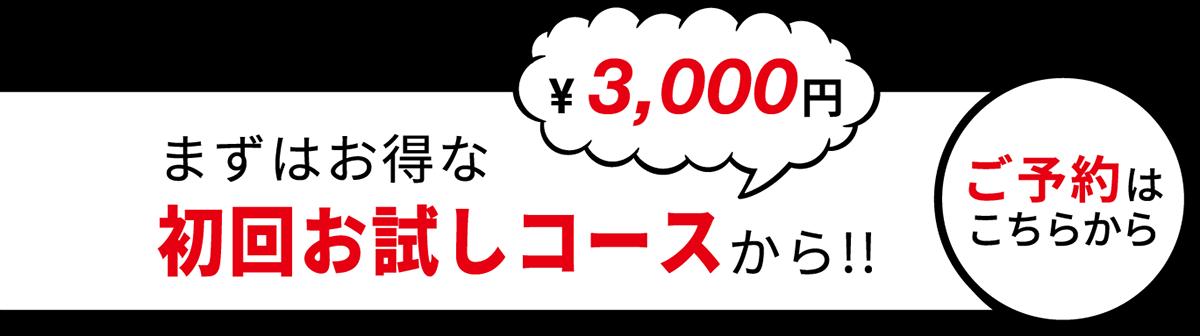 まずはお得な初回お試しコースから!!¥3,000円
